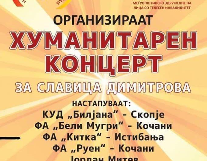 Хуманитарен концерт за Славица Димитрова