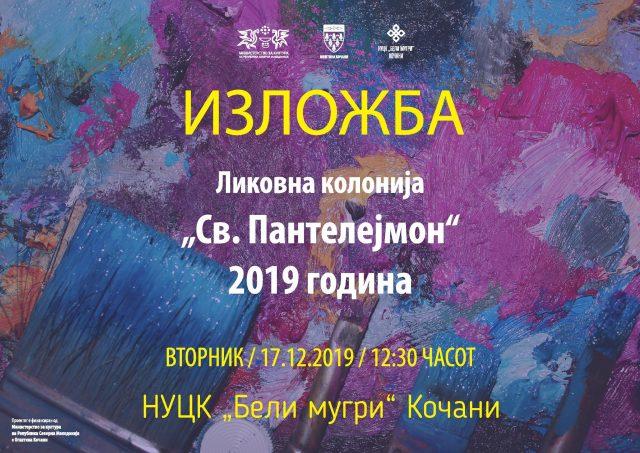 """На 17 декември – Изложба од 7-та Ликовна колонија """"Св. Пантелејмон"""""""