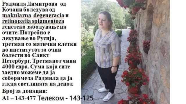Донирајте за Радмила Димитрова од Кочани