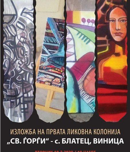 """На 18 февруари изложба од ликовна колонија """"Св. Ѓорѓи"""" – Виница"""