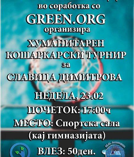 Најава: Хуманитарен кошаркарски натпревар за Славица Димитрова