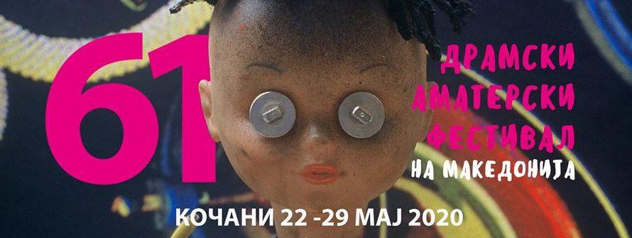 Одложен Драмскиот аматерски фестивал на Македонија