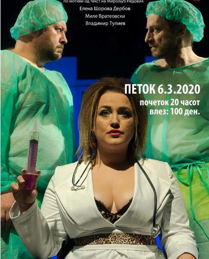 """Најава: ЈЗУ """"Европа"""" на репертоарот во НУЦК """"Бели мугри"""""""