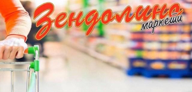 Акциски цени на производи во Зендолино маркети