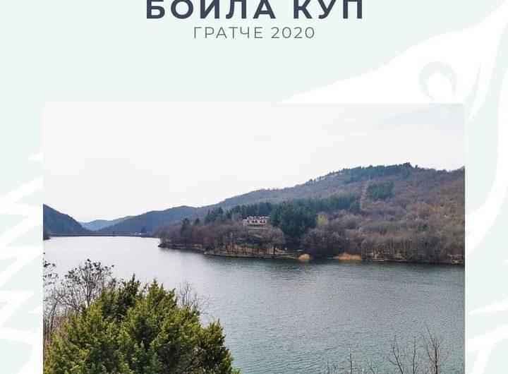 Пријавување за Боила куп 2020 на езерото Гратче
