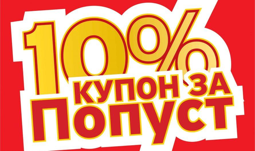 """Соберете три купони и купувајте со 10% попуст во """"Зендолино"""" маркети"""