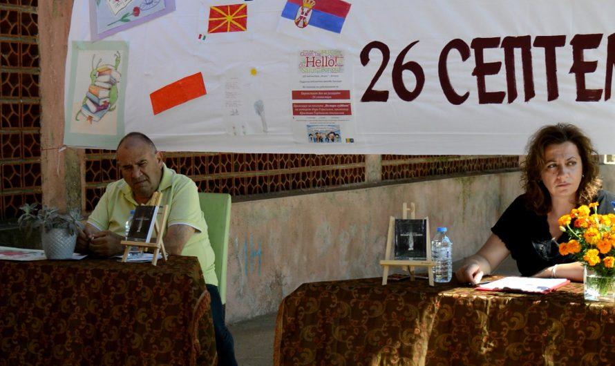 """Со промоција на книгата """"Немири судбине"""" одбележан 26-ти Септември, Европскиот ден на јазиците"""