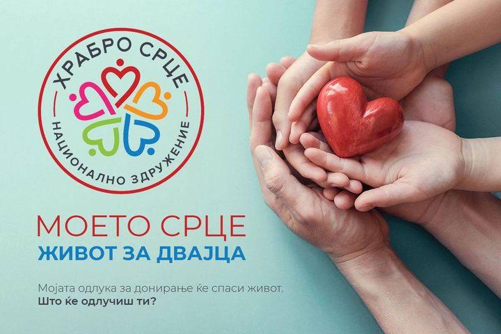 """Националното здружение """"Храбро срце""""  продолжува со активности за поддршка на пациенти со механичка потпора на срцето"""