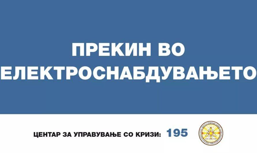 Прекин во електроснабдувањето во вторник (26.10.2021)