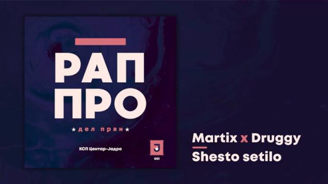 "Промовирана ""Шесто Сетило"" од Martix и Druggy"