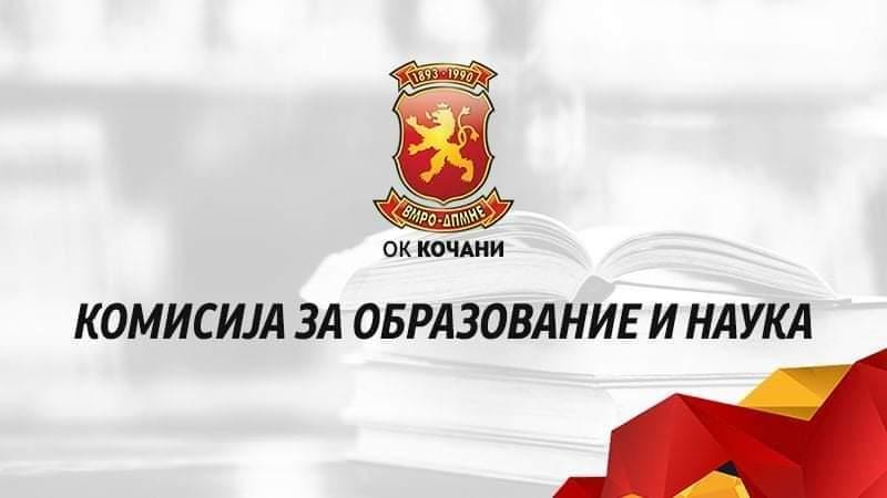 Соопштение на Комисијата за образование при ОК на ВМРО ДПМНЕ Кочани