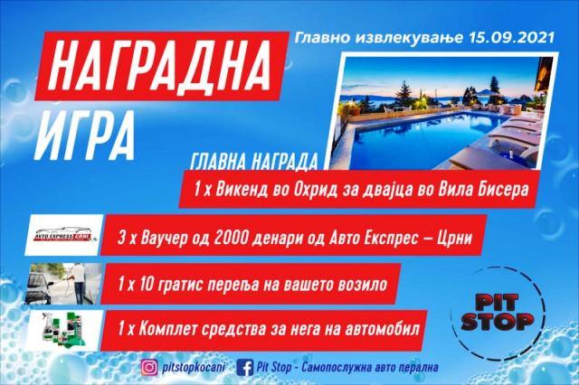 """Pit Stop"" Ве наградува – Викенд во Охрид!!!"