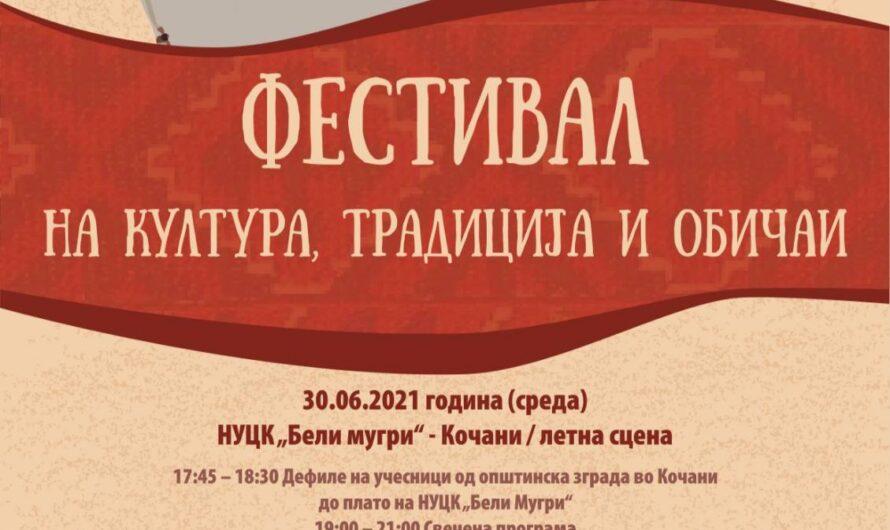Концерти, изложби, промоции – почнува летната културна програма во Кочани