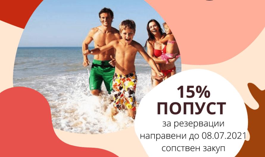 Летувај со ЈК Травел – до 15 % попуст на резервации  до 8 јули!!!