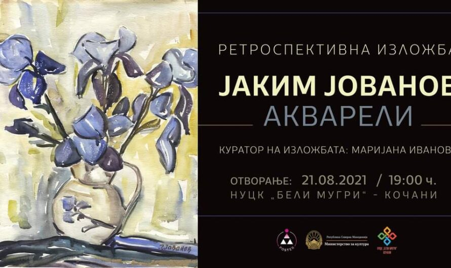 НАЈАВА: Ретроспективна изложба на Јаким Јованов