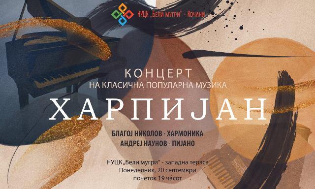 """""""Харпијан"""" – концерт на популарна класична музика"""