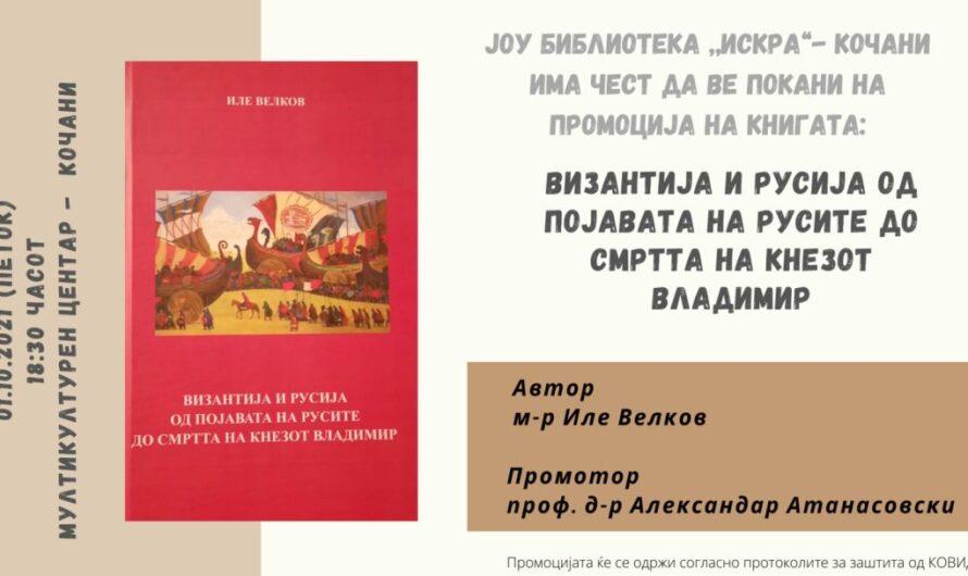 """На 1 октомври – промоција на делото """"Византија и Русија од појавата на Русија до смртта на кнезот Владимир"""" од м-р Иле Велков."""