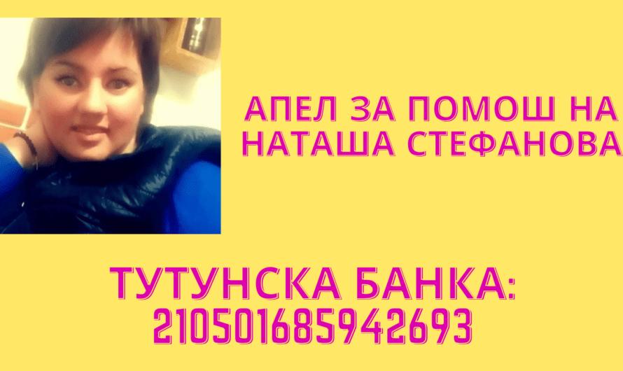 Апел за помош на 27 годишната Наташа Стефанова од Кочани